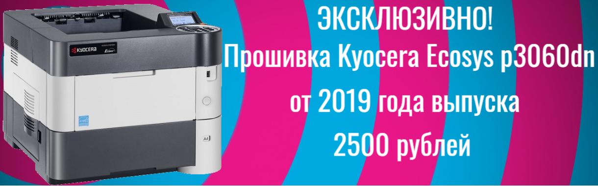 Прошивка Kyocera Ecosys p3060dn